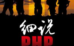 细说PHP精要版读书笔记