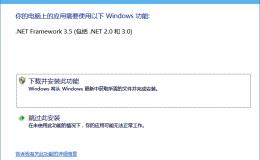 Win 10如何离线安装.NET Framework 3.5