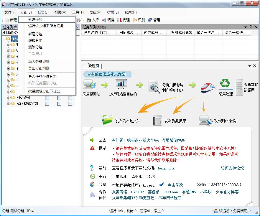 Locoy火车采集器v7.6开始页面