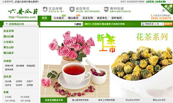 六安茶叶网首页