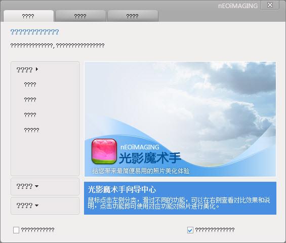 中文软件乱码