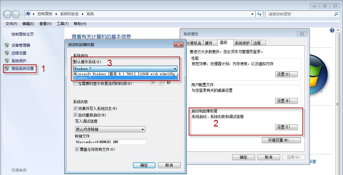 Windows默认操作系统