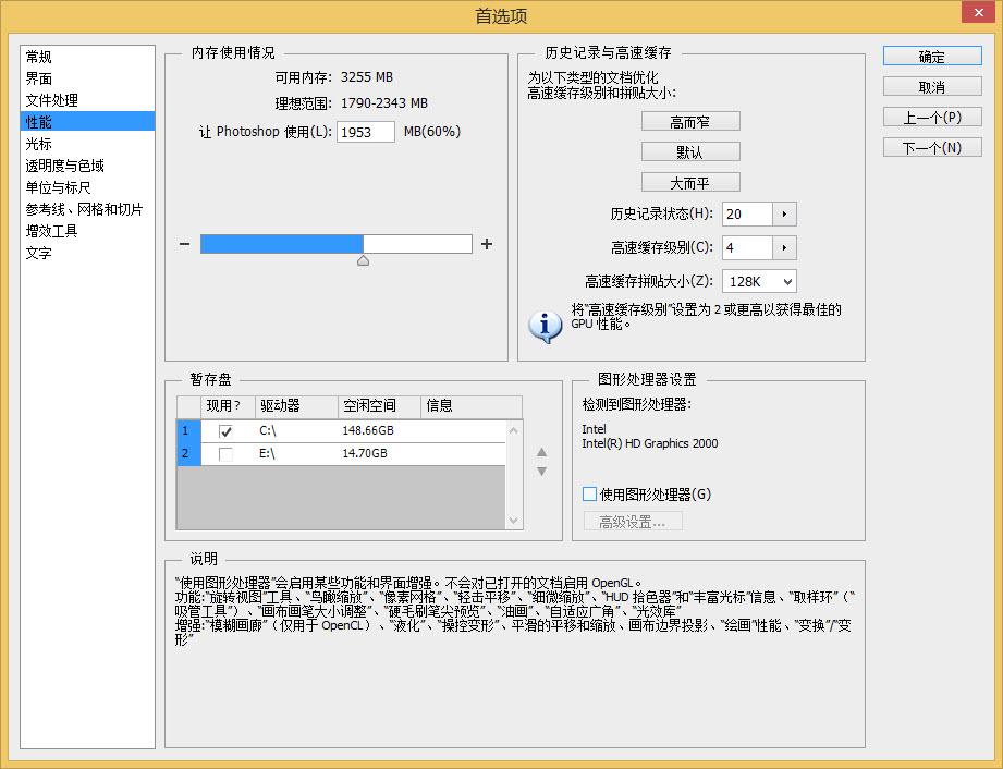 Photoshop CS6图形处理器配置