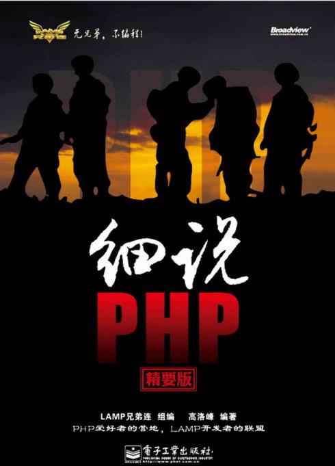 细说PHP精要版封面