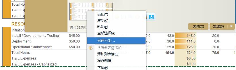 Excel表格另存为图片