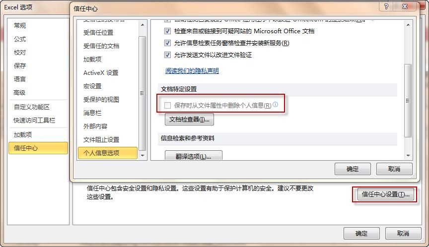 保存时从文件属性中删除个人信息
