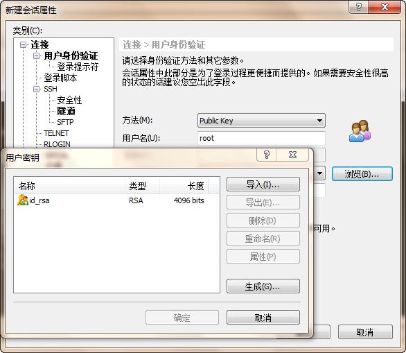 Linux使用SSH证书远程登录