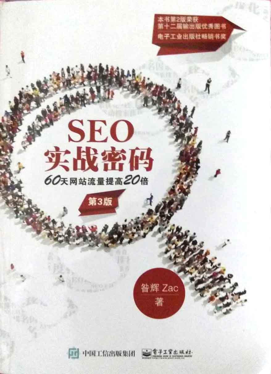SEO实战密码60天网站流量提高20倍(Zac)读书笔记
