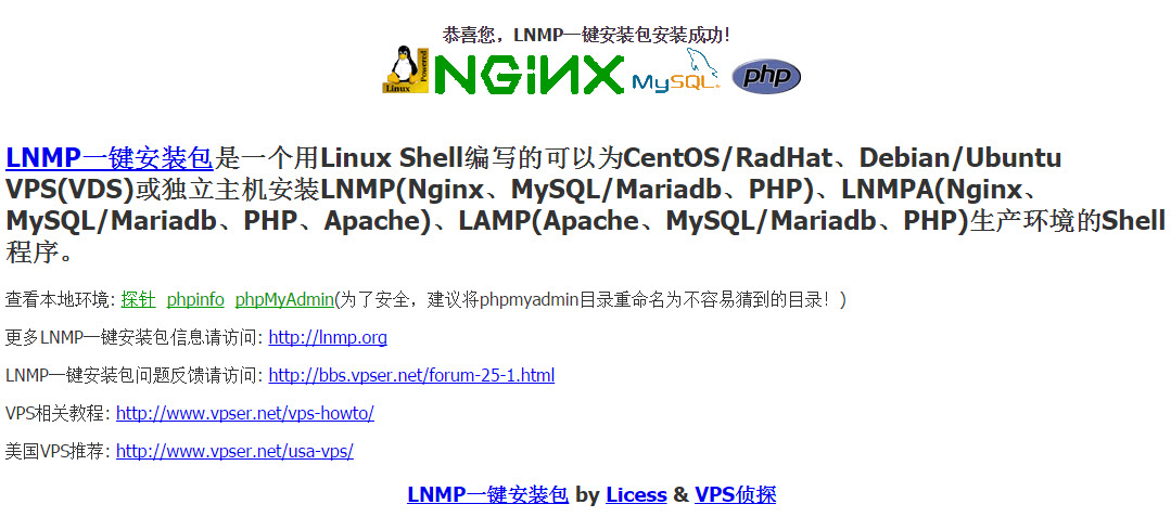 Nginx安装完成页面