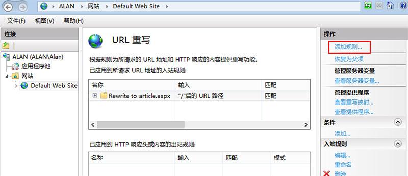 URL重写添加规则