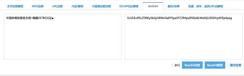 站长工具 Base64加密解密