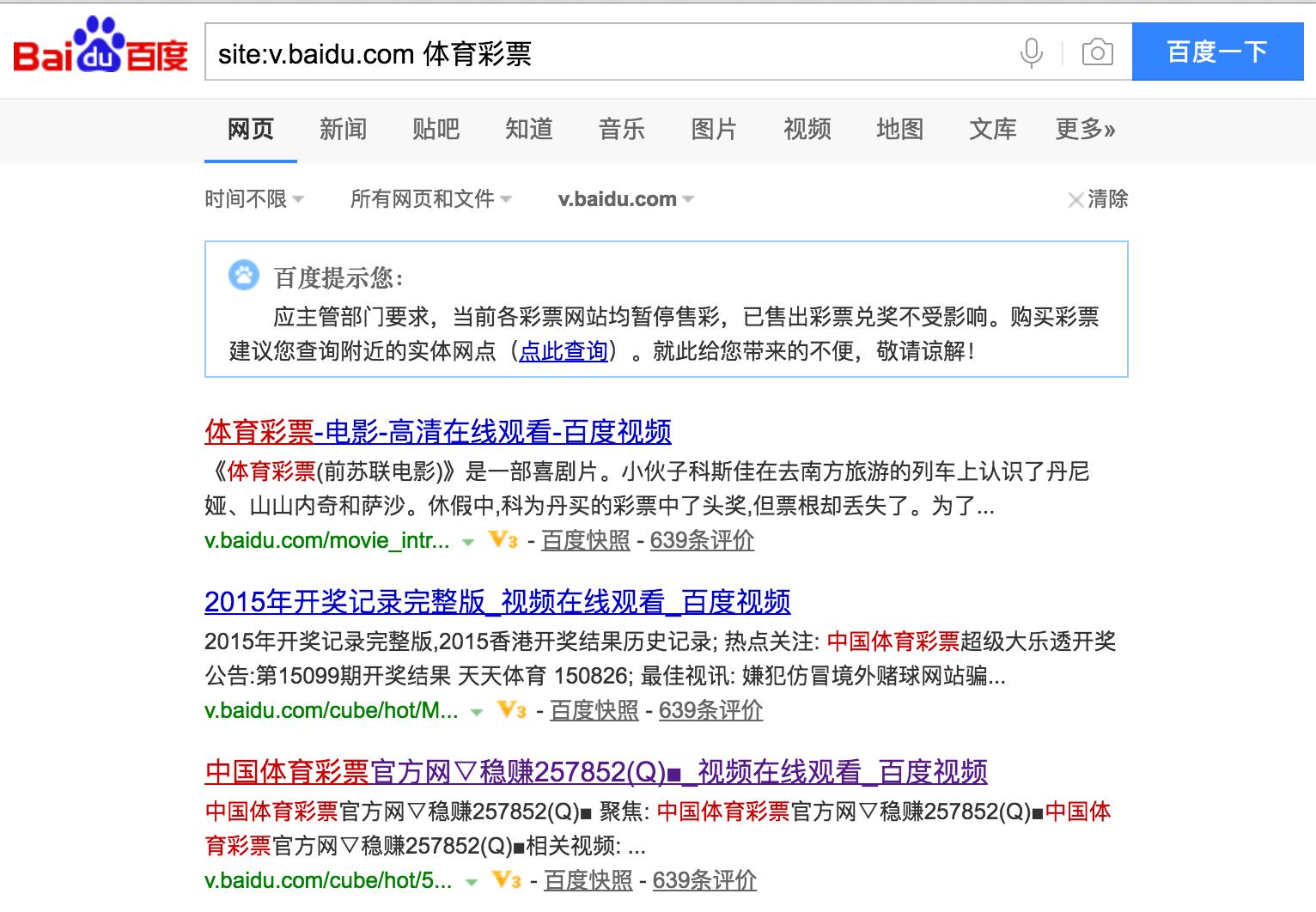 site:v.baidu.com 体育彩票