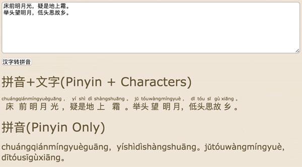 Alan工具集:汉字转拼音