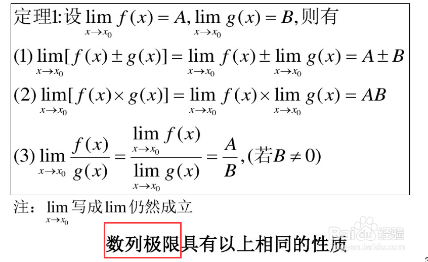 高等数学—元素和极限