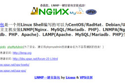 LNMP服务器配置WordPress站点