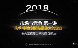 技术/制度创新与最伟大的企业–混沌商学院20190105张凯夫分享PPT