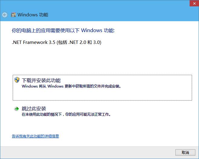.net安装提示