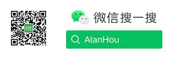 Alan Hou微信公众号